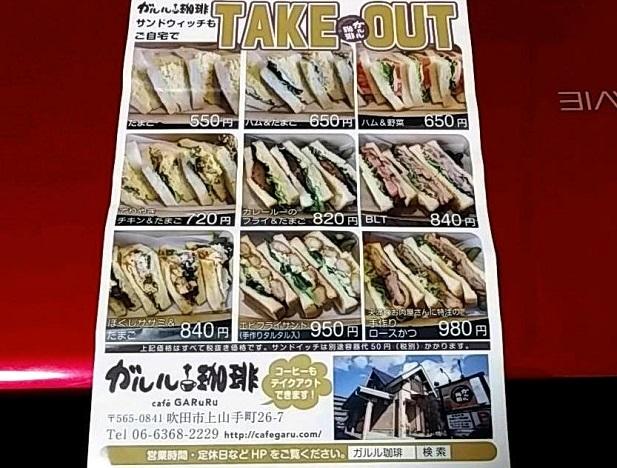 2 ガルル珈琲テイクアウト20200506