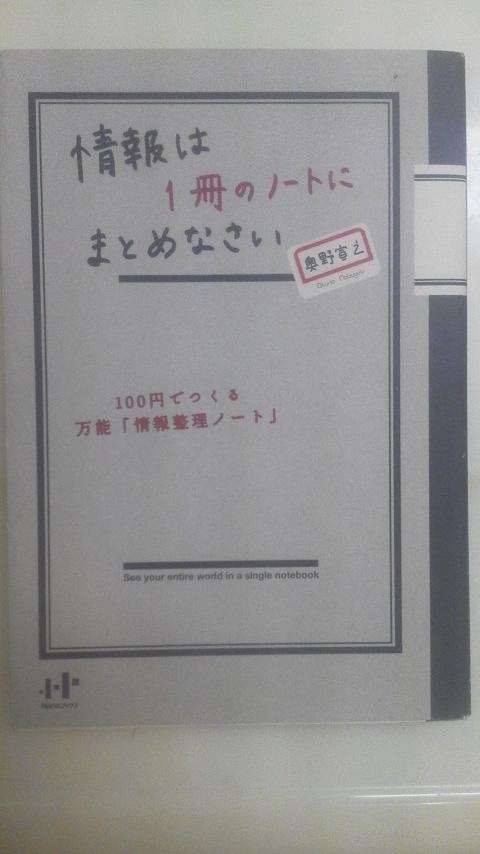 一冊のノート