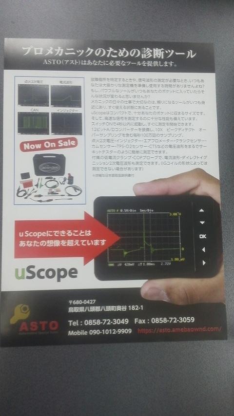 uScope_2020031921522857f.jpg