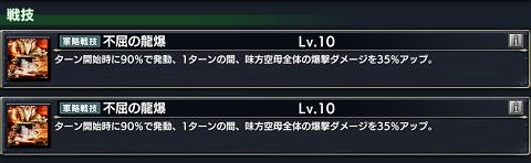 蒼焔の艦隊 龍鳳 (2)