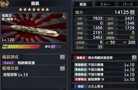 蒼焔の艦隊 龍鳳 (3)