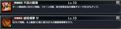 蒼焔の艦隊 龍鳳 (4)