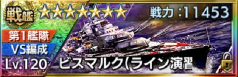 蒼焔の艦隊 ビスマルク ライン1 (1)