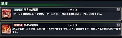 蒼焔の艦隊 ビスマルク ライン1 (2)