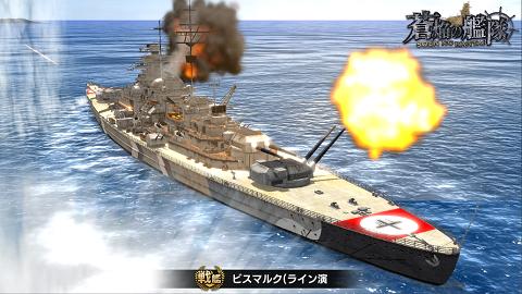 蒼焔の艦隊 ビスマルク ライン1 (3)
