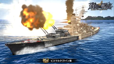 蒼焔の艦隊 ビスマルク ライン1 (4)