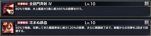 蒼焔の艦隊 ビスマルク ライン1 (5)