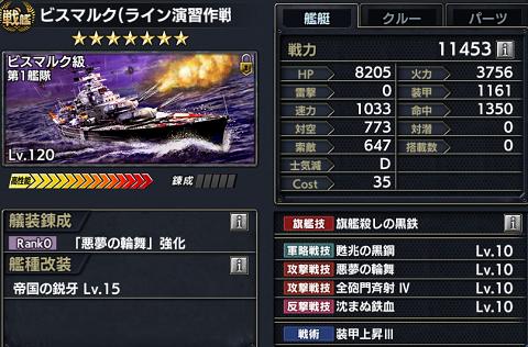 蒼焔の艦隊 ビスマルク ライン1 (6)