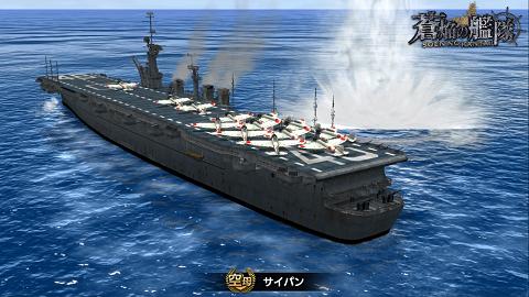 蒼焔の艦隊 サイパン (1)