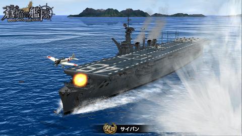 蒼焔の艦隊 サイパン (2)
