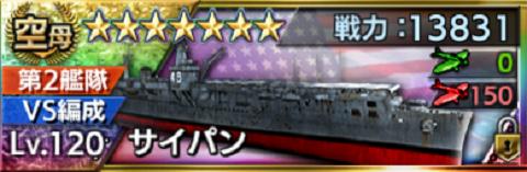 蒼焔の艦隊 サイパン (3)