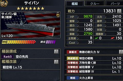 蒼焔の艦隊 サイパン (4)