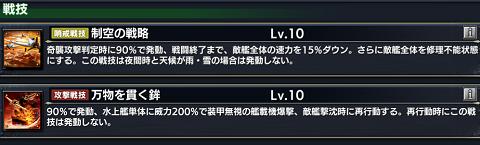 蒼焔の艦隊 サイパン (5)