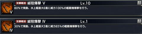 蒼焔の艦隊 サイパン (6)