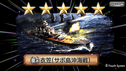 蒼焔の艦隊 衣笠サボ (2)