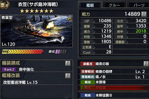 蒼焔の艦隊 衣笠サボ (3)