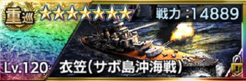 蒼焔の艦隊 衣笠サボ (4)