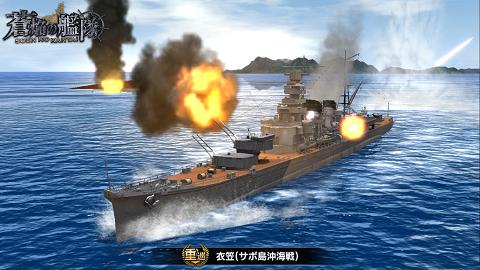 蒼焔の艦隊 衣笠サボ (5)