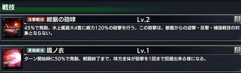 蒼焔の艦隊 衣笠サボ (6)