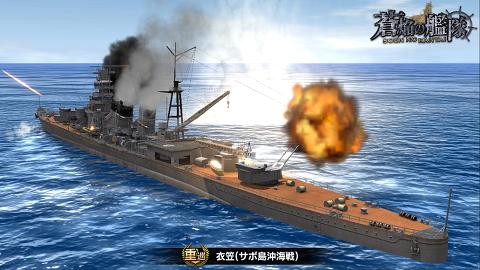 蒼焔の艦隊 衣笠サボ (7)