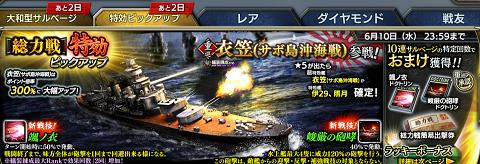 蒼焔の艦隊 衣笠サボ1