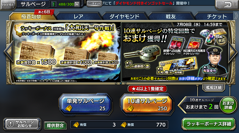 蒼焔の艦隊 大和天一号1 (2)