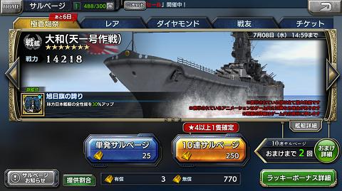 蒼焔の艦隊 大和天一号1 (3)