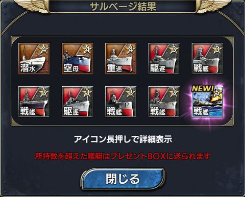 蒼焔の艦隊 大和天一号1 (4)