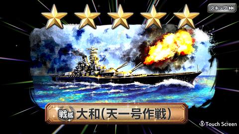 蒼焔の艦隊 大和天一号1 (5)