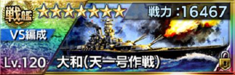 蒼焔の艦隊 大和天一号1 (6)