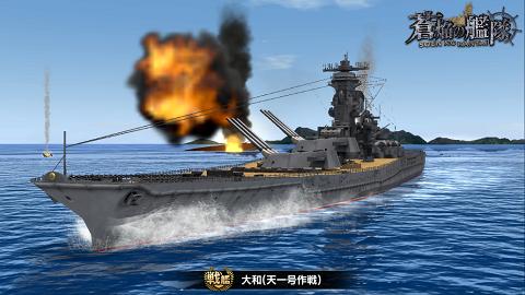 蒼焔の艦隊 大和天一号2 (1)