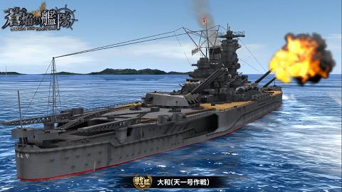 蒼焔の艦隊 大和天一号2 (2)