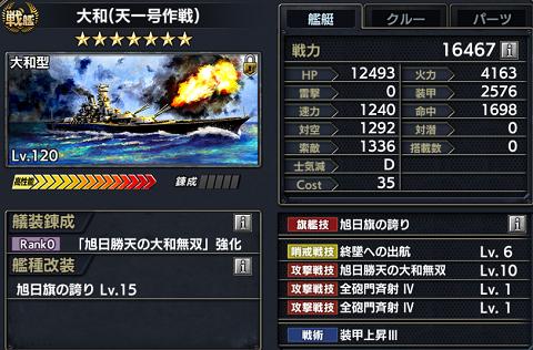 蒼焔の艦隊 大和天一号2 (3)