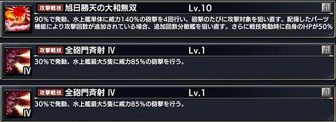 蒼焔の艦隊 大和天一号2 (4)