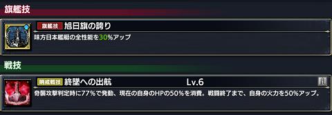 蒼焔の艦隊 大和天一号2 (5)