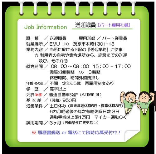 With-job 送迎職員2