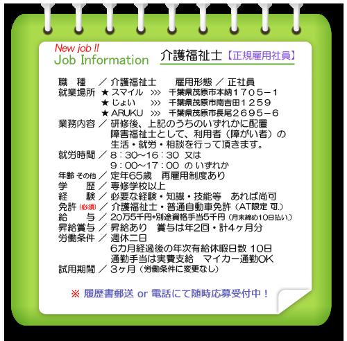 With-job 介護福祉士
