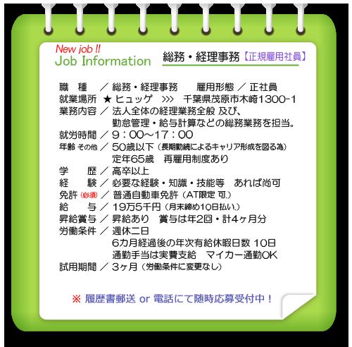 With-job 経理・税理事務
