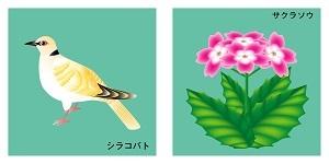 埼玉県の鳥と花