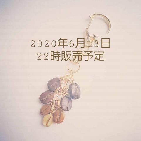 珈琲豆キーホルダーG1