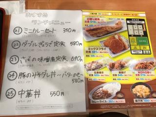 日高屋業態変更_03