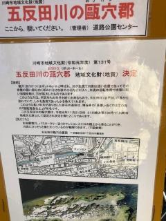 川崎市地域文化財_02