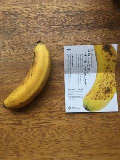 神バナナ03