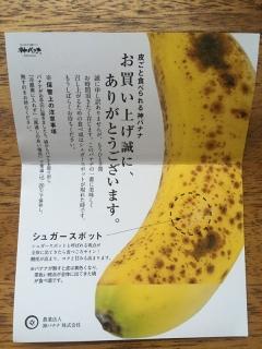 神バナナ02