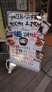 韓国料理屋poZEN2