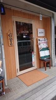 韓国料理屋poZEN1