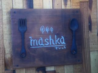 マシュカ_14