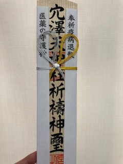 穴澤天神社_04