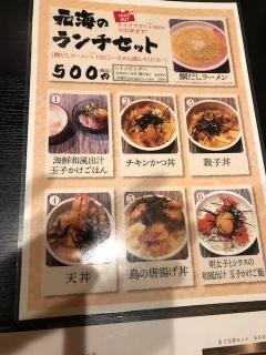 元海のランチ_00