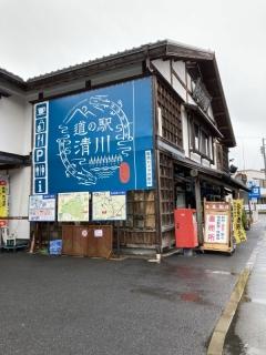 道の駅清川002